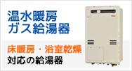 温水暖房対応の給湯器を交換する