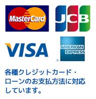 VISA・JCB・マスターカード・アメリカンエクスプレス・簡易支払ローン対応