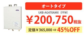 UKB-AG470AMX アビーナG