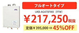 UKB-AG470FMX アビーナG