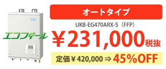 UKB-EG470ARX エコフィール