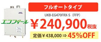 UKB-EG470FRX エコフィール