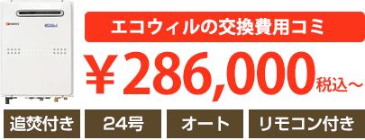 エコウィルから交換できるガス給湯暖房機が26万円~