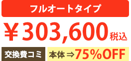 フルオート 276,000円(税抜)
