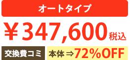 オート 316,000円(税抜)
