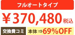 フルオート 336,800円(税抜)