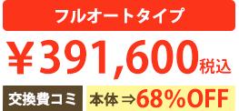 フルオート 356,000円(税抜)