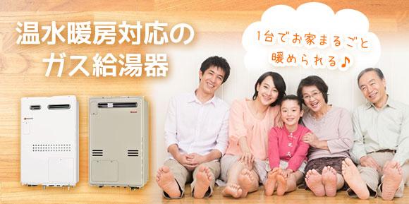 ガス温水暖房付給湯器の交換