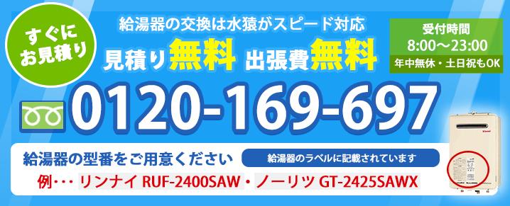 給湯器の交換・電話でお見積り 0120169697