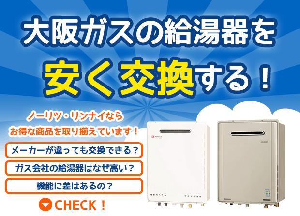 大阪ガスの給湯器