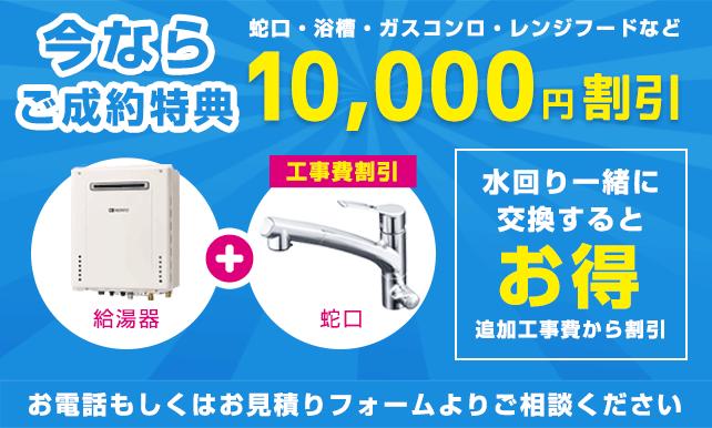 水回りと給湯器をセットでご依頼頂くと工事費を10,000円割引いたします