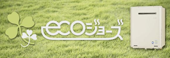 メーカー別エコジョーズ性能