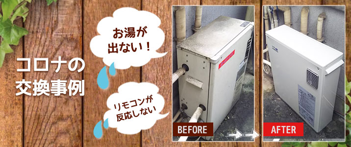 コロナの給湯器交換