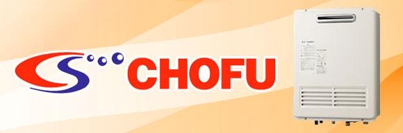 chofuの給湯器