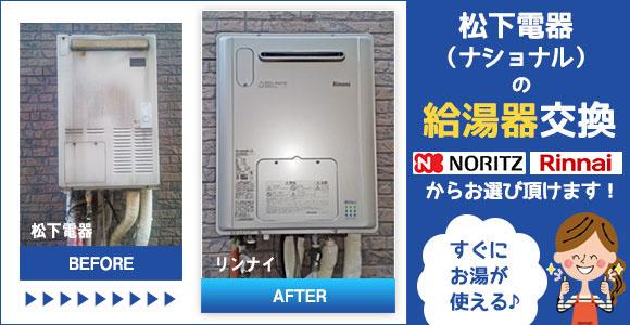 ナショナル・松下電器の給湯器