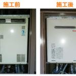 横浜市西区中央でマンションの給湯器を交換