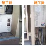 松原市田井城でマンションの給湯器を交換