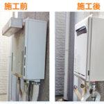 神戸市長田区松野通で水漏れ給湯器を交換
