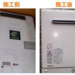 大阪市平野区喜連西でガスふろ給湯器を交換