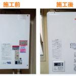 世田谷区下馬で室内設置型の給湯器を交換