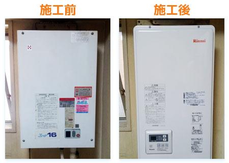 屋内設置型の給湯器