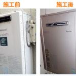 さいたま市南区太田窪でガス給湯器を交換