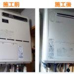 京都市北区大宮開町で給湯器を交換