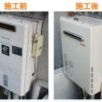 神戸市北区緑町でナショナル製の給湯器が水漏れ