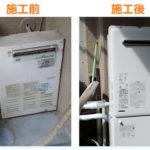枚方市長尾元町でハーマン製の給湯器が故障
