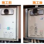 京都市東山区南町でパロマの給湯器を交換