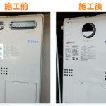 船橋市丸山で給湯暖房熱源機を交換