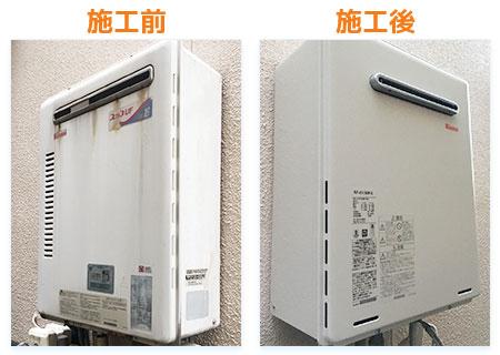 横浜市中区本郷町 ガス給湯器の交換