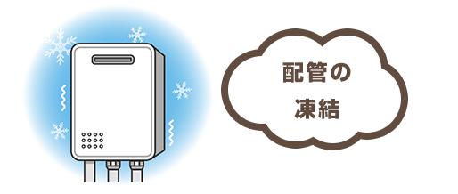 給湯器の凍結