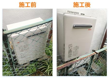 横浜市鶴見区矢向でガス給湯器の交換